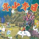 日本少年2000系/あがた森魚