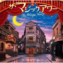 ザ・マジックアワー オリジナルサウンドトラック/サウンドトラック