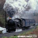 ダイヤモンド◇ベスト 蒸気機関車よ永遠なれ ベスト/ノンミュージック