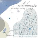 melody scape for winter season/塚本サイコ