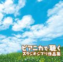 ピアニカで聴くスタジオジブリ作品集/ピアニカ前田