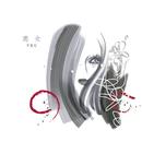 悪女/早真花(SAmaka)