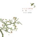 からたち野道/朱鷺-トキ-/RIKKI, 宮沢和史