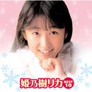 姫乃樹リカ ベスト10/姫乃樹リカ