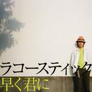Hayaku Kimini/Racoustik