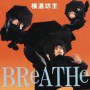 BReATHe/横道坊主