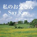私のお父さん/Say Ray