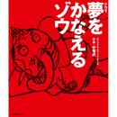 「夢をかなえるゾウ」OST/中塚武