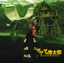 「ゲゲゲの鬼太郎」オリジナル・サウンドトラック/サウンドトラック