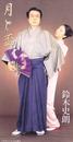月と盃/鈴木史朗