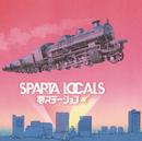 夢ステーション/SPARTA LOCALS