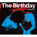 愛でぬりつぶせ/The Birthday