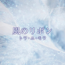 風のリボン デジタル・エディション/トワエモワ