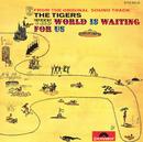 世界はボクらを待っている/ザ・タイガース