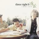 存在/three tight b