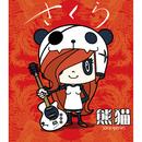 さくら/熊猫xiongmao