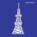 映画『東京タワー オカンとボクと、時々、オトン』オリジナルサウンドトラック DIGITAL VERSION/V.A.