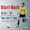 WON'T BE LONG ~Vari Vari World~/Vari Vari