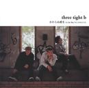 かわらぬ愛を/three tight b