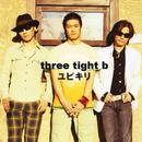 ユビキリ/three tight b