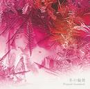 「冬の輪舞」オリジナル・サウンドトラック/中川 幸太郎