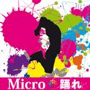 踊れ/Micro of Def Tech