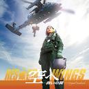 角川映画「空へ-救いの翼-」オリジナル・サウンドトラックク/和田薫