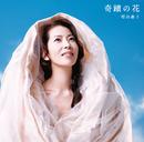 奇蹟の花/増田惠子