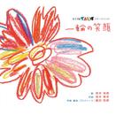一輪の笑顔(高知県「花・人・土佐であい博2008」イメージソング)/岡本知高
