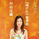 前奏曲第15番変ニ長調<雨だれ>/Kaori Muraji