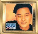 20 Shi Ji Guang Hui Yin Ji dCS Xing Xuan Ji/Leslie Cheung