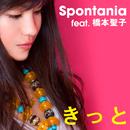 きっと/Spontania