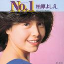 No.1(ナンバー.ワン)/何でもない何でもない/柏原 芳恵