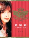 Zhen Jin Dian/Vivian Chow