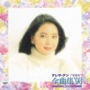 全曲集'98 (夢立ちぬ)/テレサ・テン