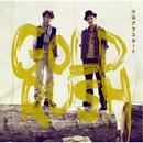 サヨナラスタート/GOLD RUSH