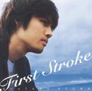 First Stroke/東 龍太郎