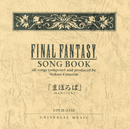 FINAL FANTASY SONG BOOK まほろば/植松伸夫