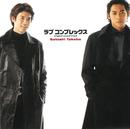 「ラブコンプレックス」オリジナル・サウンドトラック/武部聡志