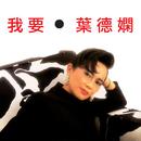 Wo Yao/Deanie Ip