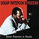 Oscar Peterson In Russia/Oscar Peterson