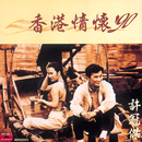 The Feeling Of Hong Kong '90/Sam Hui