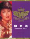 Zhen Jin Dian - Susanna Kwan/Susanna Kwan