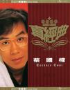 Zhen Jin Dian - Terence Tsoi/Terence Tsoi