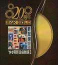 Sam Hui 90' Dian Ying Jin Qu Jing Xuan (20 Anniversary)/Sam Hui