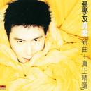 Zhen Ai (Xin Qu + Zhen Zheng Jing Xuan)/Jacky Cheung