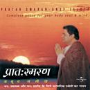 Pratah Smaran - A Complete Peace For Body & Soul/Anup Jalota