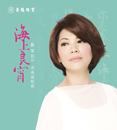 Tsai Chin 2010 Hai Shang Liang Xiao Xiang Gang Yan Chan Hui/Chin Tsai