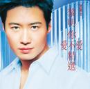 Li Ming Ni Ai Bu Ai Jing Xuan (Vol. 1)/Leon Lai