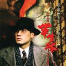Ban Sheng Yuan - Leon Lai Dian Ying Zhu Ti Qu Ge Ji/Leon Lai
